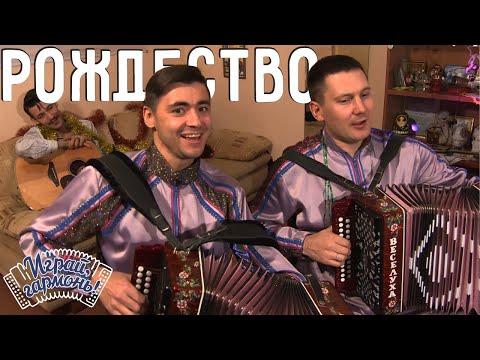 Играй, гармонь! | Дуэт «Веселуха» (г. Новосибирск) | Рождество