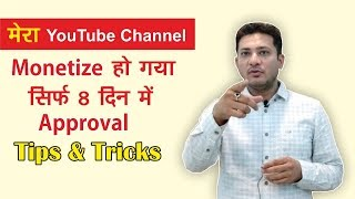 Monetization in just 8 days, How to monetize youtube video, how to ...