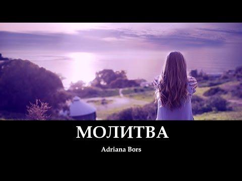 МОЛИТВА (клип) Адриана