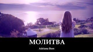МОЛИТВА (клип) Адриана Борш/Adriana Bors