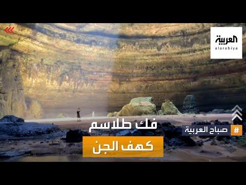 صباح العربية | ماذا وجد فريق عماني في بئر برهوت المرعب شرق اليمن؟
