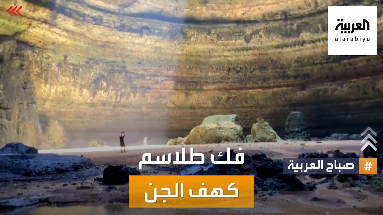 صباح العربية | ماذا وجد فريق عماني في بئر برهوت المرعب شرق اليمن؟  - نشر قبل 3 ساعة