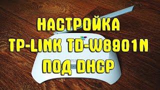 полная настройка TP-Link 8901: подключение по ADSL