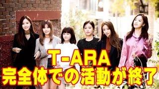T-ARA、完全体での活動が終了…事務所がコメント発表「ボラム、ソヨンと円満合意に至らず