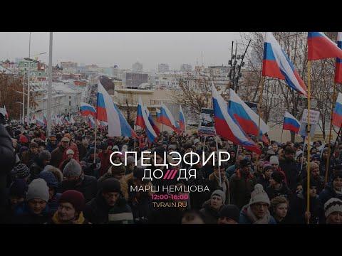 Видео: Марш Немцова. Спецэфир Дождя