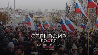 Марш Немцова. Спецэфир Дождя
