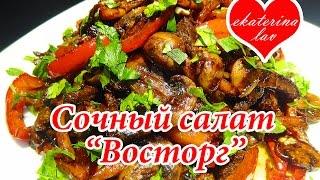 Вкусный и сочный салат из мяса и овощей быстрой обжарки (stir fry)! Салаты на праздничный стол!