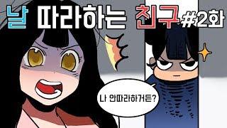 #34-2 내 모든걸 따라하는 친구!!이젠 염색까지?!💢 | 영상툰 | 액괴라디오 | 사연라디오 | 따라쟁이