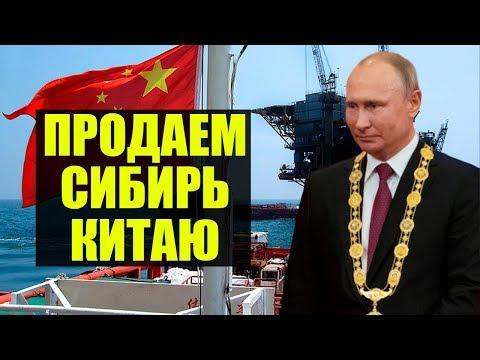 Россия отдаст Китаю крупнейшее месторождение нефти