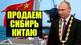 Смотреть видео Россия отдаст Китаю крупнейшее месторождение нефти онлайн