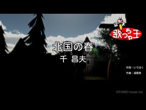 【カラオケ】北国の春/千 昌夫