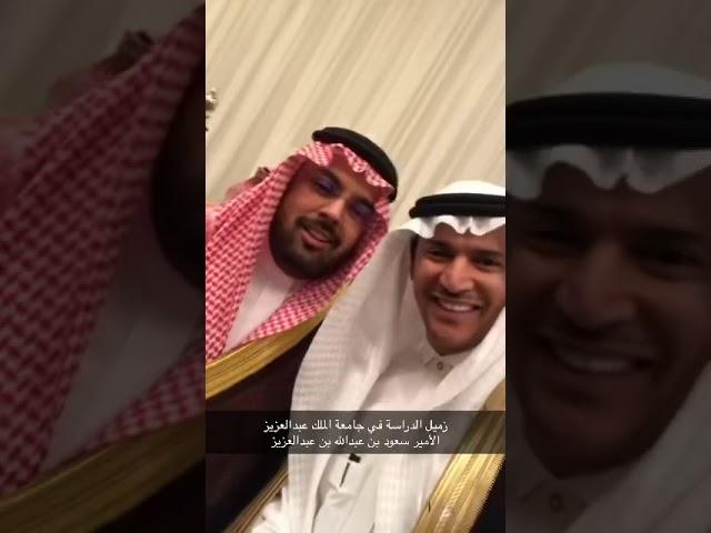 مع الأمير سعود بن عبدالله بن عبدالعزيز وذكريات الدراسة في الجامعة Youtube