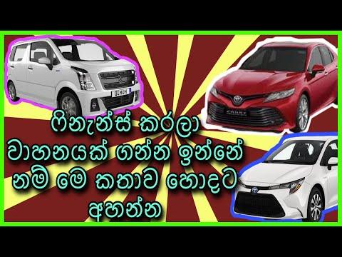Vehicle Leasing Sri Lanka | Vehicle | Sinhala  ෆිනැන්ස් කරලා වාහනයක් ගන්නේ මෙහේමයි