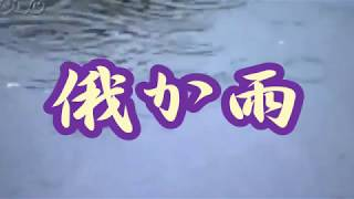 俄か雨     若山かずさ  COVER