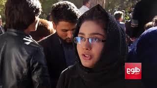 اعتراض دانشجویان دانشگاه کابل در پیوند به خودکشی یک دانشجوی دختر