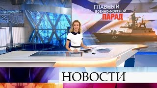 Выпуск новостей в 10:00 от 28.07.2019