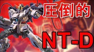 【EXVS2実況】NT‐Dの圧倒的パワー【ナラティブ】