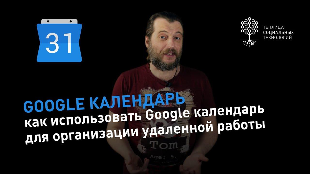 Google удаленная работа работа бухгалтером у ип в москве удаленно