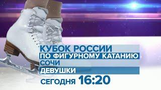 На этапе Кубка России по фигурному катанию в Сочи короткую программу представят одиночницы