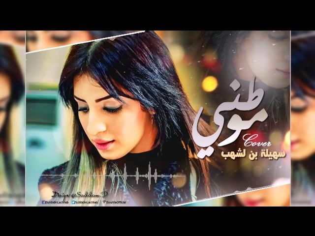Souhila Ben Lechhab - Mawtini (Cover) | (سهيلة بن لشهب - موطني (كوفر