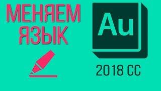 Скачать ИЗМЕНЕНИЕ ЯЗЫКА В ADOBE AUDITION CC 2018 как изменить язык адоб