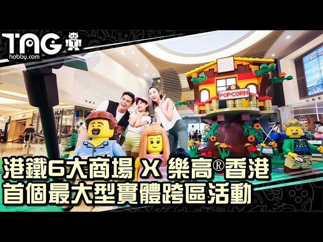 港鐵6大商場 X 樂高®香港首個最大型實體跨區活動 「LET'S EXPLORE LEGO CITY 樂遊城市AT MTR MALLS」