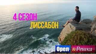 видео португалия лиссабон