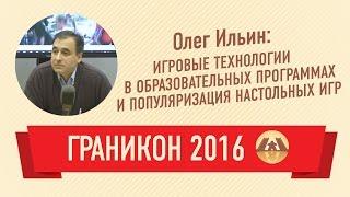 Олег Ильин. Игровые технологии в образовательных программах (Граникон 2016)