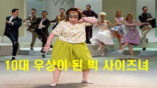 십대의 우상이된 빅사이즈녀 육덕진 그녀의 치명적인 춤사…