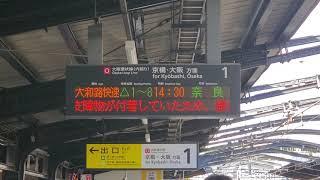 今日のJR大阪環状線の遅れ1