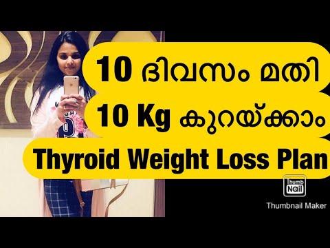 Thyroid Diet l How to Lose  10 kg in 10 days l Kerala Thyroid Diet Plan