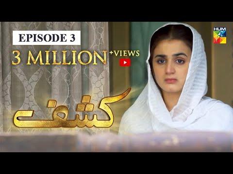 Kashf Episode 3 | English Subtitles | HUM TV Drama 21 April 2020