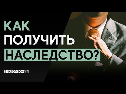 Как получить НАСЛЕДСТВО? | Виктор Томев