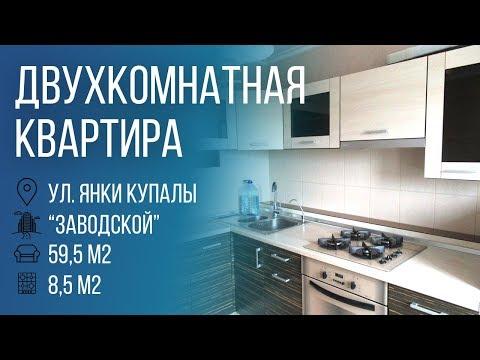 Брест | Двухкомнатная квартира, ул.Янки Купалы | Бугриэлт