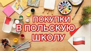 ШКОЛА В ПОЛЬШЕ | Покупки к новому учебному году. Цены в Польше. Обзор покупок в Польше.
