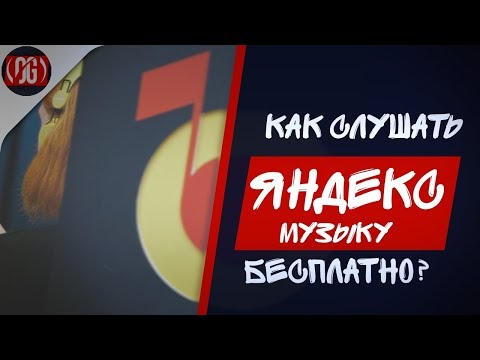 "Как слушать Яндекс Музыку бесплатно / Взлом ""Яндекс музыка"""
