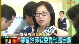 邱毅罵管碧玲醜女人 二審定讞判無罪