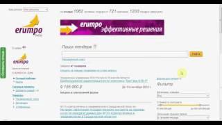 ИТ Тендеры на www.erumpo.ru