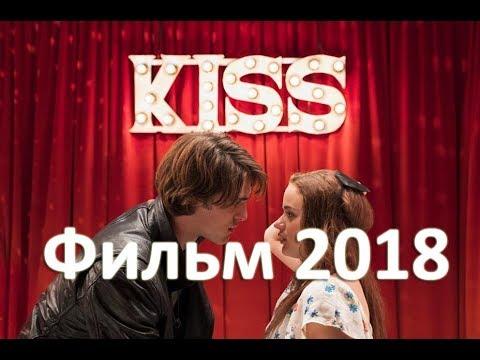 Будка поцелуев фильм 2018