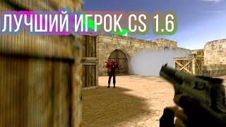 КОТ3 лучший игрок CS 1.6 (признание Медведева)