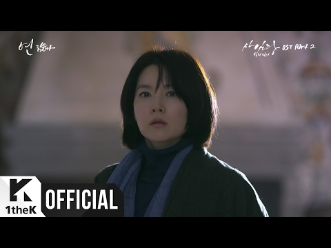 [MV] Kim Yuna(김윤아) _  Yeon(연) (Saimdang, Memoir of Colors(사임당, 빛의 일기) OST Part.2)