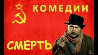 """👍 Киноальманах """"Советские комедии"""" - СМЕРТЬ"""
