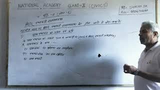 भारत में विकेन्द्रीयकरण || भाग- 2 (class Xth) civi || part —2