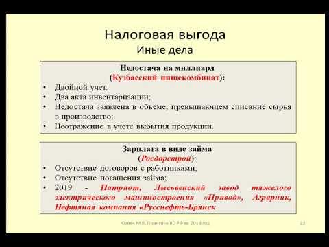 Незаконная налоговая оптимизация (займы, недостачи) / Illegal Tax Optimization
