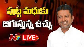 పుట్ట మధుకు బిగుస్తున్న ఉచ్చు LIVE | Police Arrest Putta Madhu LIVE | NTV LIVE