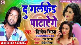 2019 ka sabase super hit song NEW GIRLFRIEND pataye ge HAPPY NEW YEAR 2019