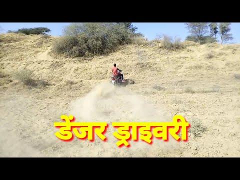 Hero HF deluxe bike off road dangerboy supermini bike reveal Mr Indian tractor Raju ki Masti