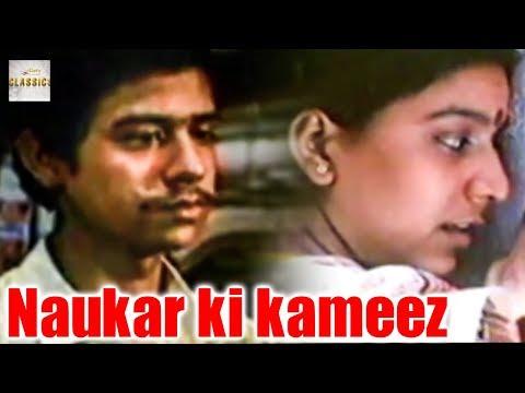 Naukar Ki Kameez  Full Hindi Movie   Classic Movies   Pankaj Sudhir Mishra, Anu Joseph   Mani Kaul