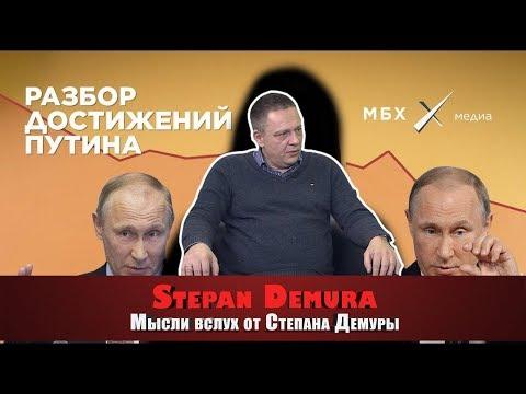Степан Демура - во что Путин превратил Россию к 2019 году?
