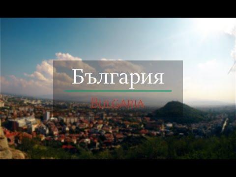 Treasures of Bulgaria - Съкровищата на България